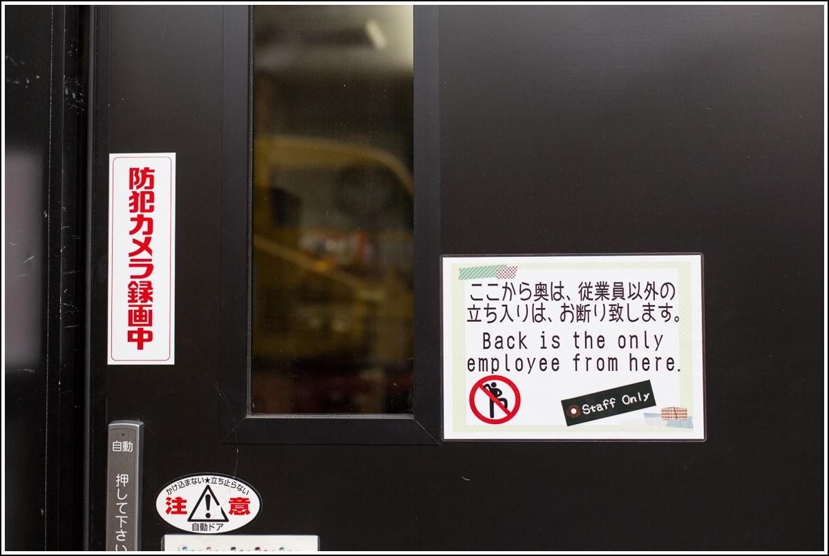 Japan-morsomme-syn4