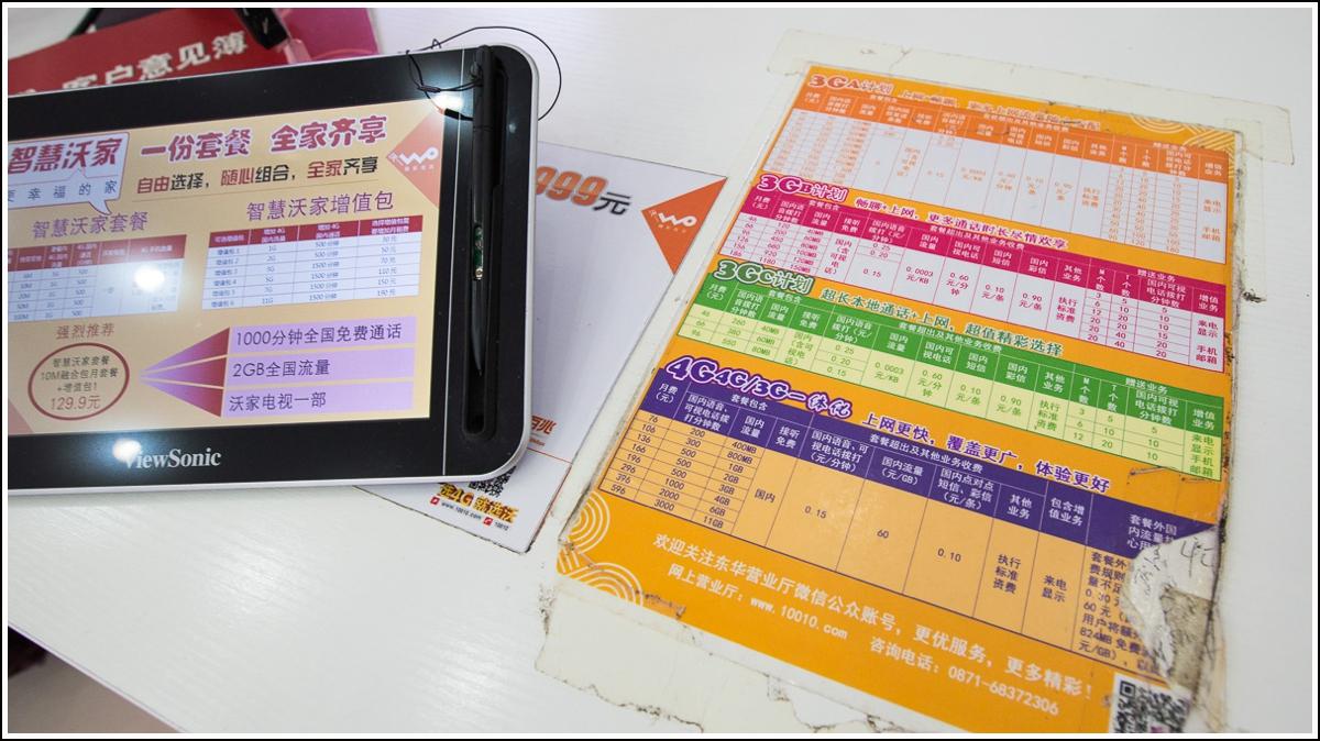 kinesisk-sim-kort
