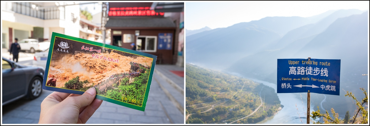 Upper-trekking-route-tiger-leaping-gorge